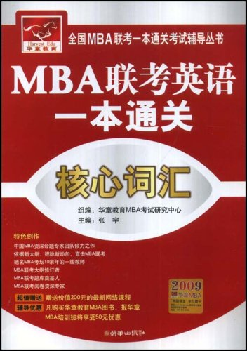 MBA联考英语一本通关:核心词汇(2009华章MBA)