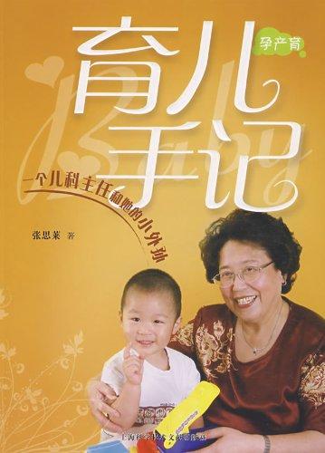 育儿手记:一个儿科主任和她的小外孙