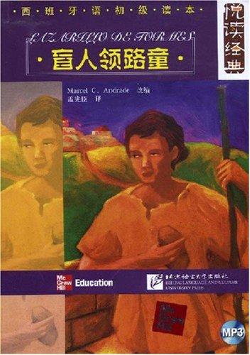 西班牙语初级读本:盲人领路童(附光盘1张)