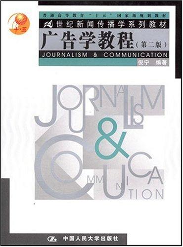 广告学教程(第2版)