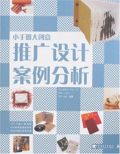 小手册大创意推广设计案例分析