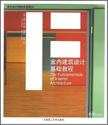 室内建築設計基礎教程