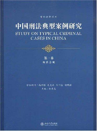 中國刑法典型案例研究(第1卷):刑法總則