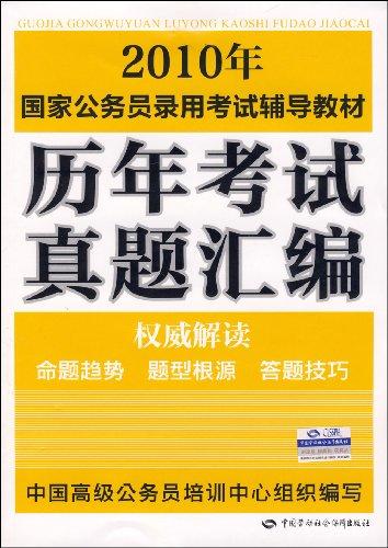2010年国家公务员录用考试辅导教材:历年考试真题汇编