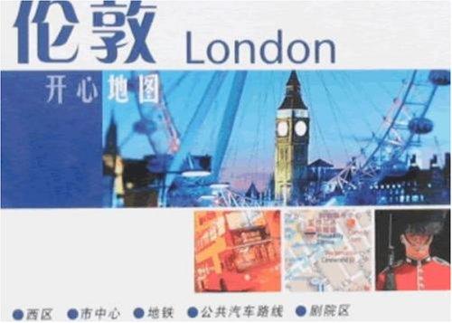 开心地图:伦敦