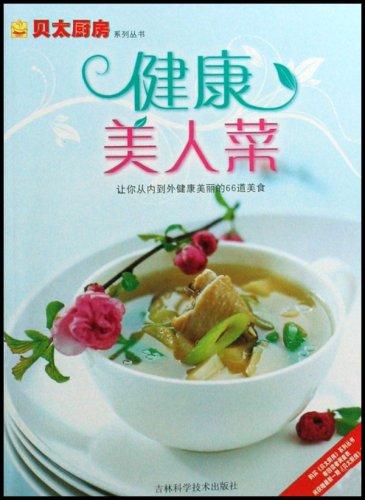 健康美人菜(贝太厨房)