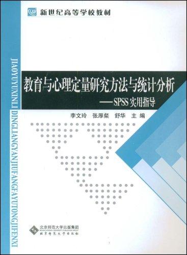 教育与心理定量研究方法与统计分析:SPSS实用指导