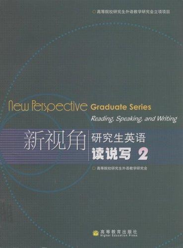 新视角研究生英语读说写2(附VCD光盘1张)