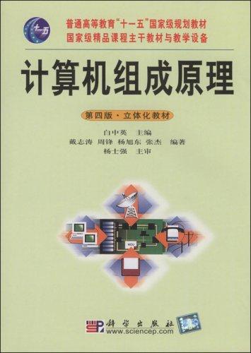 計算機組成原理(第4版·立體化教材)(附光盤1張)