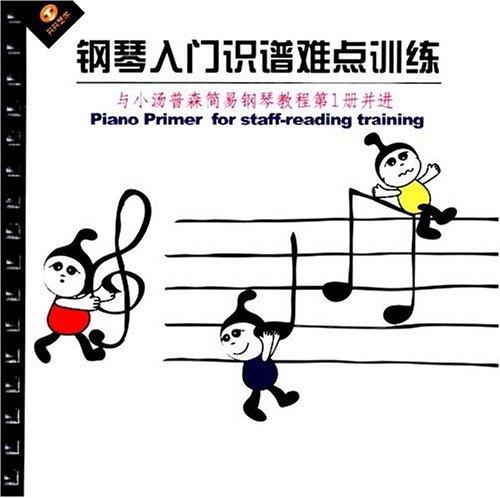 鋼琴入門識譜難點訓練