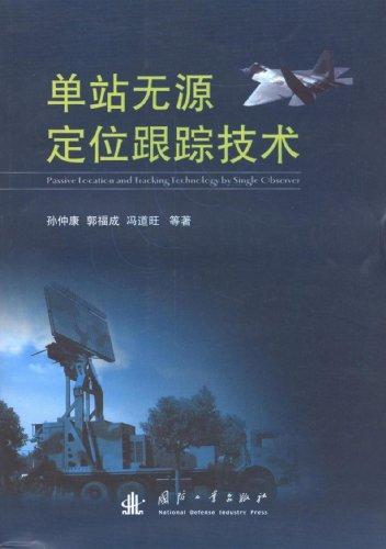 單站無源定位跟蹤技術(孫仲康)封面圖片