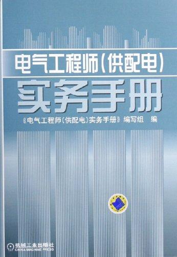 电气工程师(供配电)实务手册(精装)