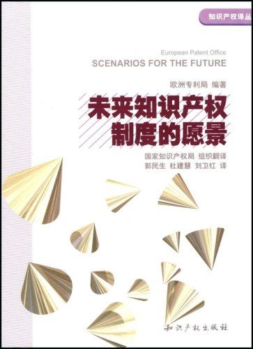 未來知識産權制度的願景