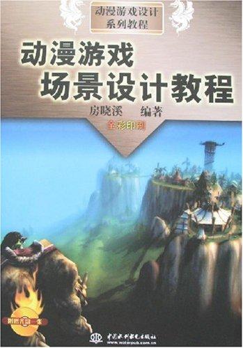 動漫遊戲場景設計教程(全彩印刷)(附盤)