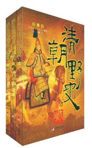 清朝野史大观(全3册)