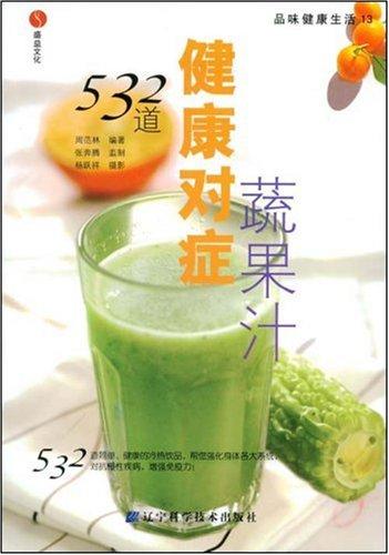 532道健康對症蔬果汁