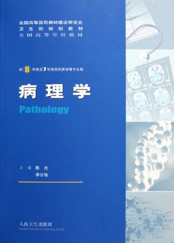 病理学(供8年制及7年制临床医学等专业用)