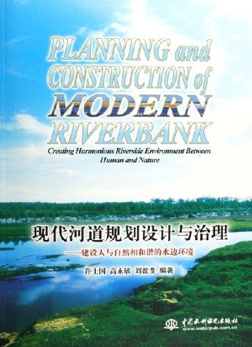 現代河道規劃設計與治理:建設人與自然相和諧的水邊環境