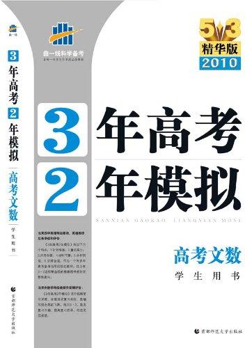 曲一线科学备考·3年高考2年模拟:高考文数(学生用书)(2010精华版)(附赠答案全解全析1本)