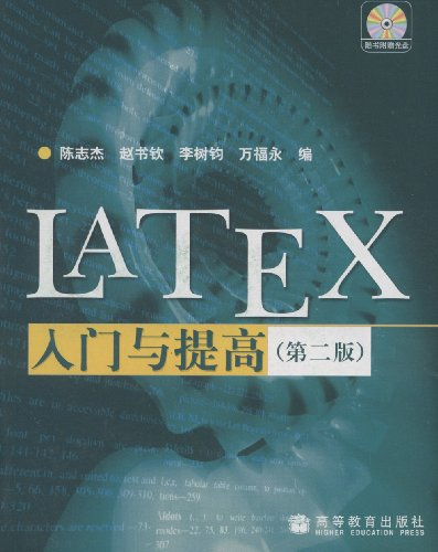 latex 书籍模板