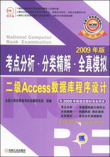 全国计算机等级考试考点分析·分类精解·全真模拟:二级Access数据库程序设计(2009年版新大纲)(附赠CD-ROM光盘1张)