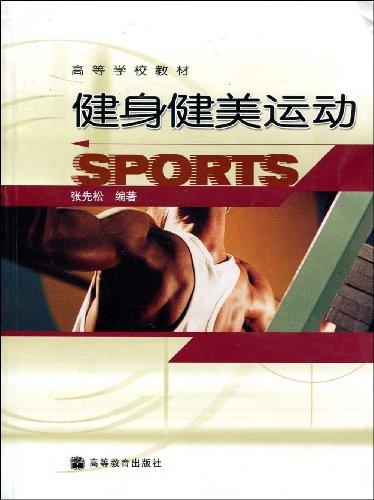 健身健美運動