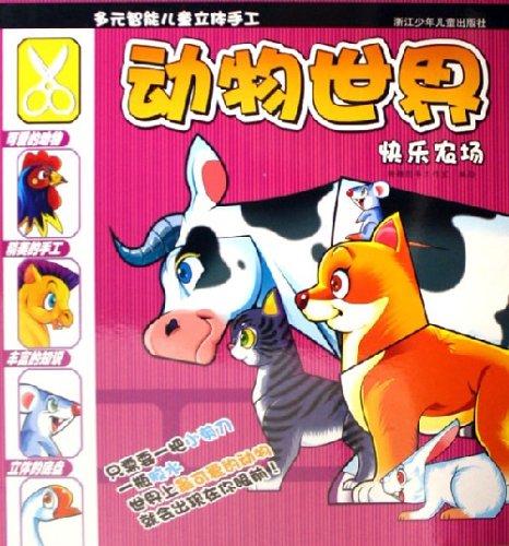 動物世界快樂農場(多元智能兒童立體手工)