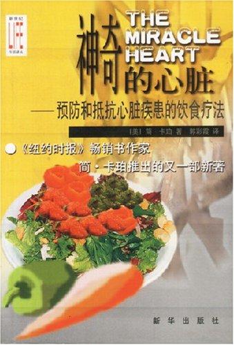 神奇的心髒:預防和抵抗心髒疾患的飲食療法