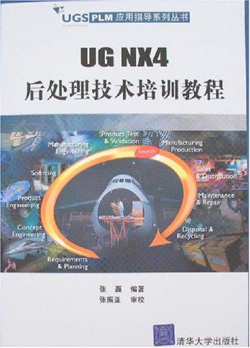 UG NX4后处理技术培训教程(附盘)