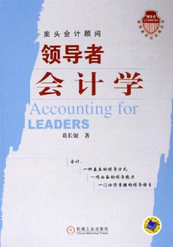 领导者会计学