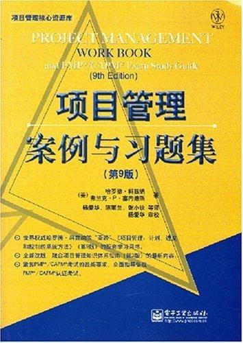項目管理案例與習題集(第9版)