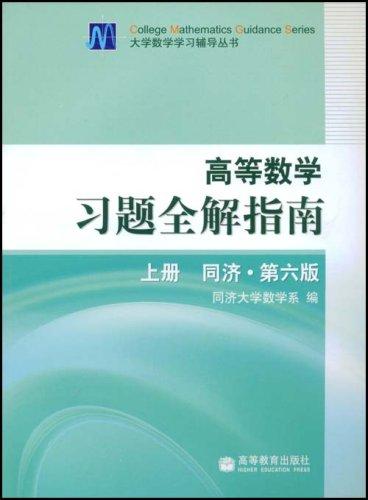 高等数学习题全解指南(上)(同济第6版)