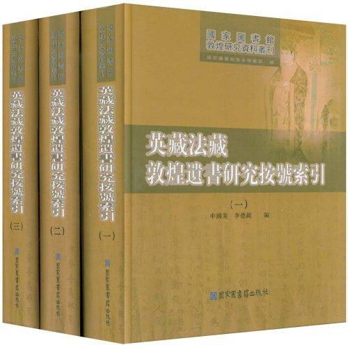 英藏法藏敦煌遺書研究按號索引(全三冊)