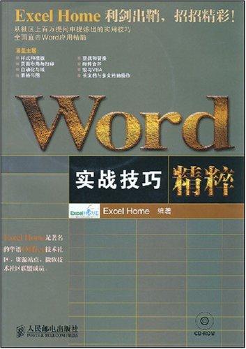 WORD实战技巧精粹(附光盘1张)