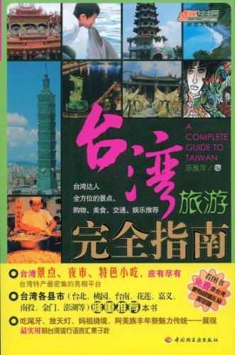台灣旅遊完全指南