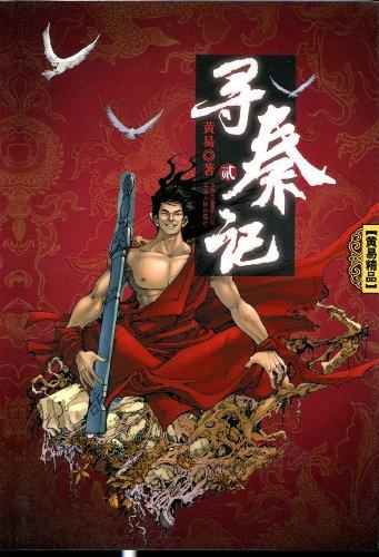 尋秦記(2)