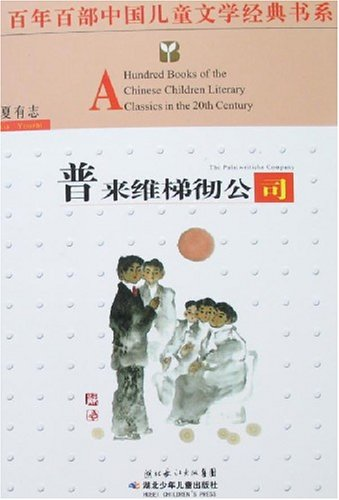 百年百部中國兒童文學經典書系:普來維梯徹公司