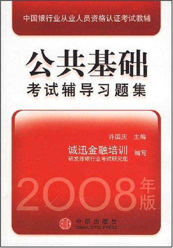 公共基礎考試輔導習題集(2008年版)