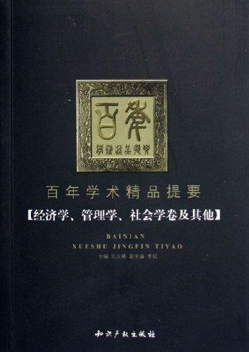 百年学术精品提要(经济学管理学社会学卷及其他)