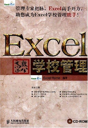 Excel高效办公:学校管理(附光盘1张)