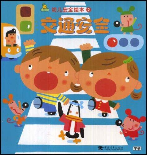 幼儿安全绘本2交通安全