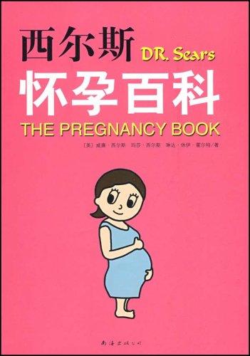 西爾斯懷孕百科