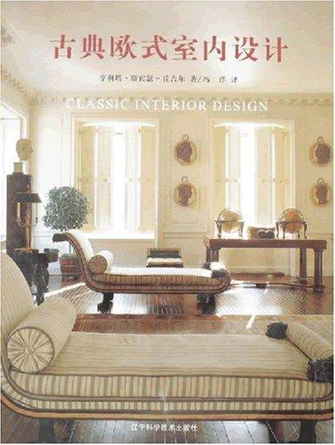 古典欧式室内设计_亨利塔·斯宾瑟