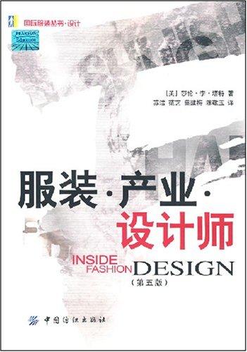 服裝·産業·設計師(第5版)