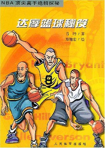 達摩籃球秘笈(NBA頂尖高手絕招探秘)