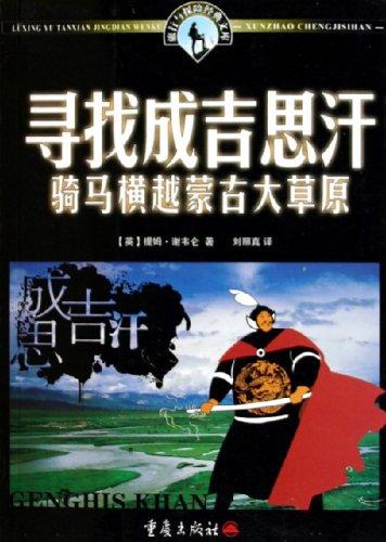寻找成吉思汗(骑马横越蒙古大草原)/旅行与探险经典文库