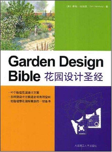 花园设计圣经(精装)