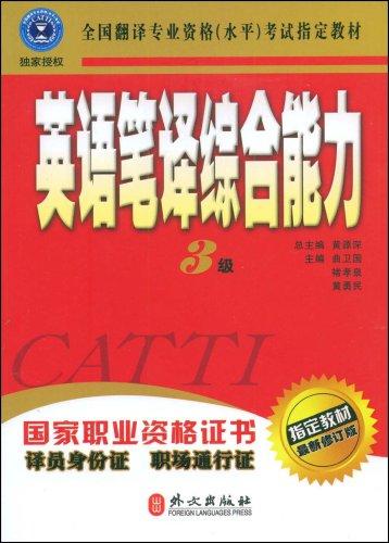 英語筆譯綜合能力(3級)(最新修訂版)