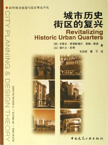 城市历史街区的复兴