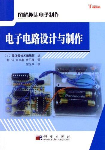 圖解趣味電子制作:電子電路設計與制作
